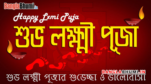 Lokkhi Puja Bengali Wishing HD Wallpaper