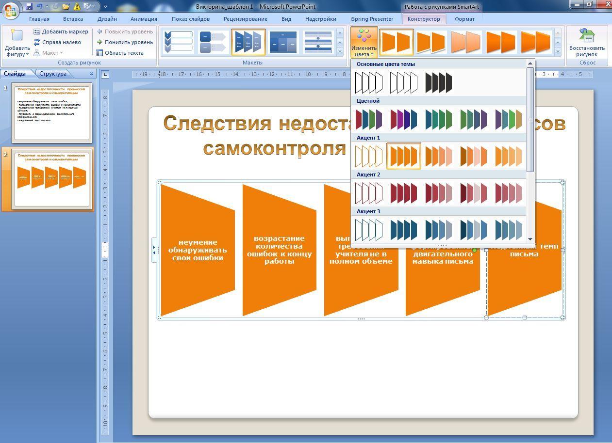 powerpoint эффект анимации на весь слайд