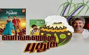 Pongalukku Pudhusu – Thandhi Tv Pongal Special Program Show 15-01-2014