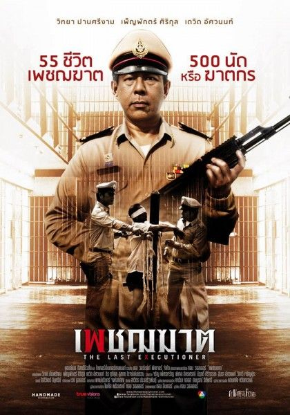 THE LAST EXECUTIONER (2015) เพชฌฆาต [MASTER]
