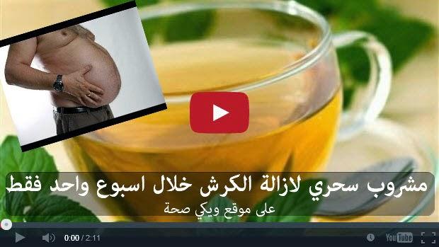 بالفيديو مشروب سحري لازالة الكرش خلال اسبوع واحد فقط