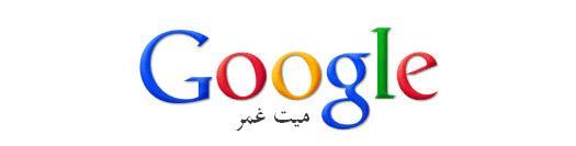محرك,بحث,جوجل,ميت غمر,المقدام,دقادوس,مصر,المنصورة