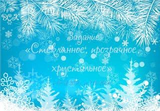 """+++Задание """"Стеклянное, хрустальное, прозрачное..."""" до 02/01"""