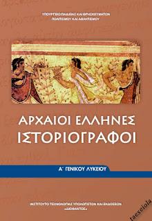 Αρχαιοι ελληνες Ιστοριογραφοι Α Λυκειου βιβλιο μαθητη