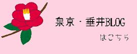 泉京・垂井BLOG