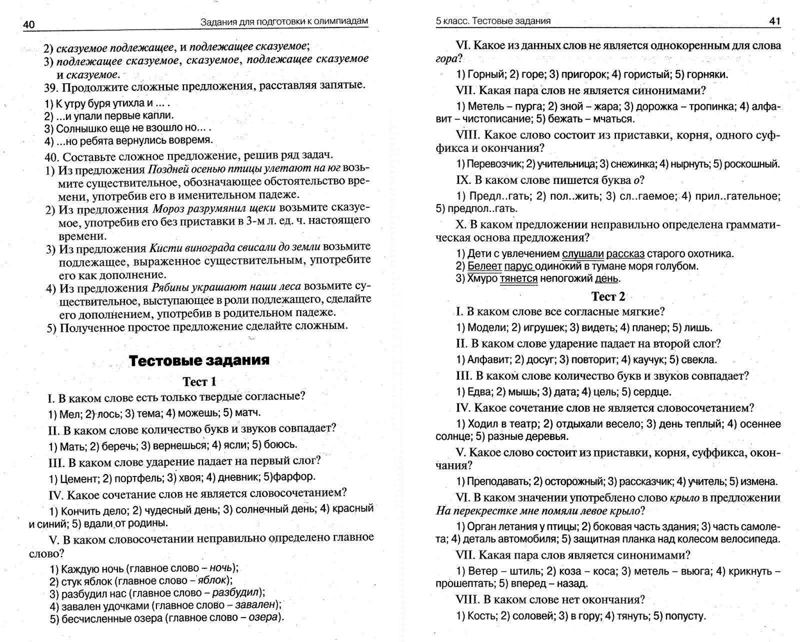 Образовательный блог учителя русского языка и литературы  Тестовые задания для подготовки к олимпиаде по русскому языку базовый уровень с ответами 5 класс