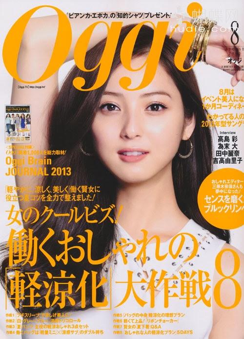 Oggi (オッジ) August 2013 Nozomi Sasaki 佐々木希