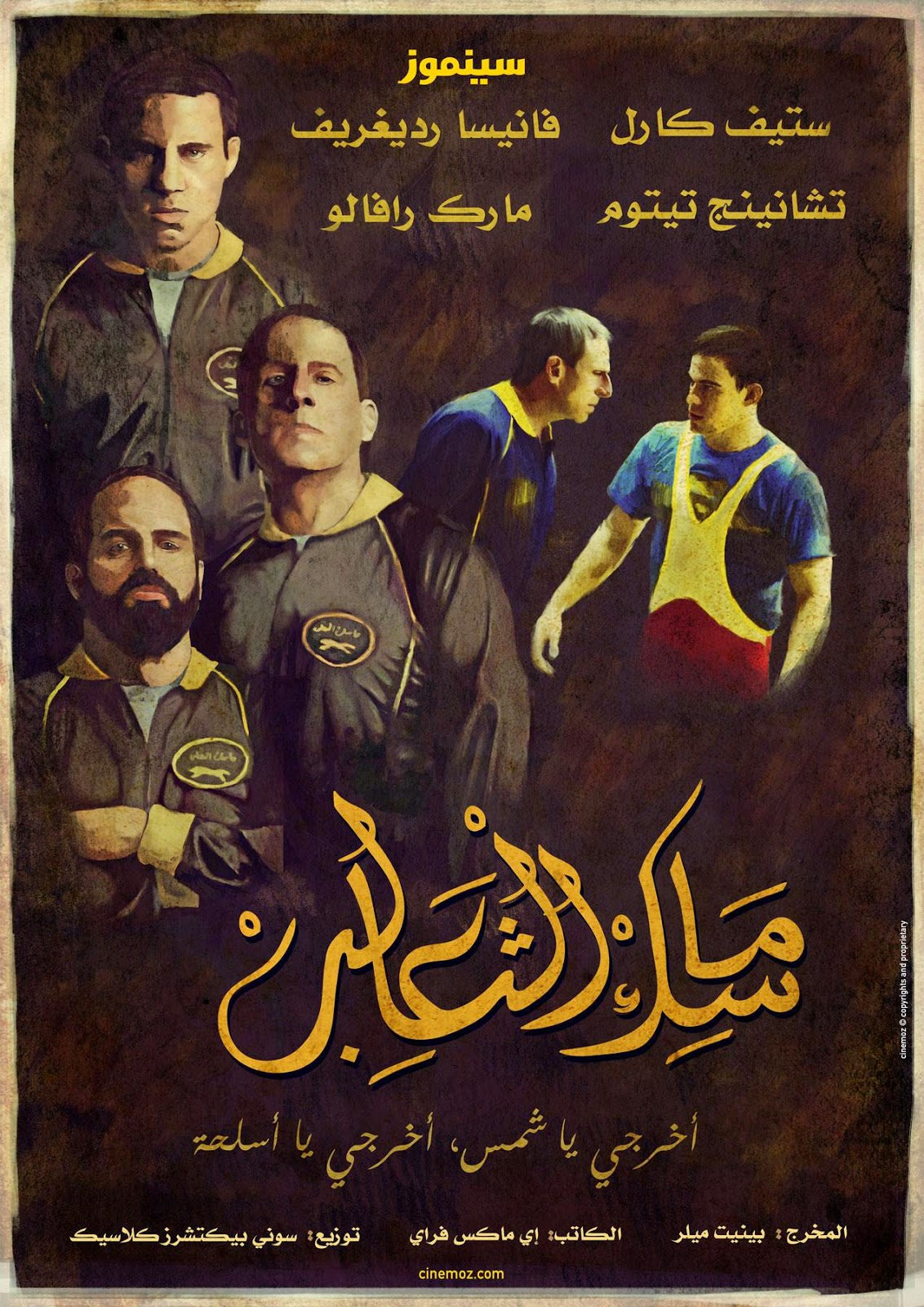 Foxcatcher Arabic