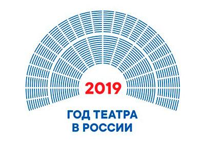 2019 год - Год театра в Российской Федерации