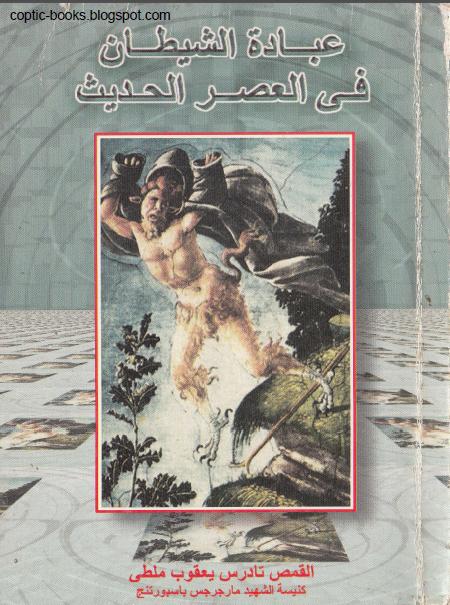 كتاب : عبادة الشيطان في العصر الحديث  القمص تادرس يعقوب ملطي