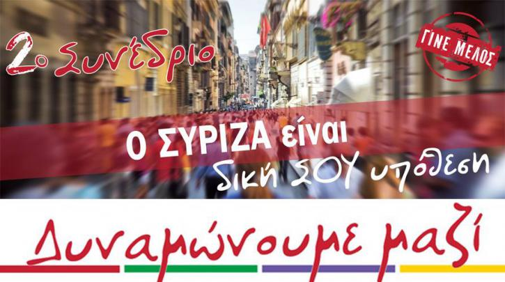 Γίνε μέλος του ΣΥΡΙΖΑ
