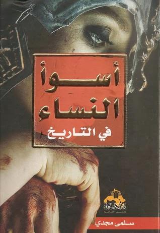 أسوأ النساء في التاريخ - سلمى مجدي pdf