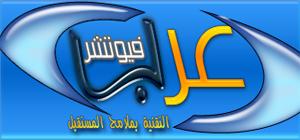 عرب فيوتشر | شروحات تقنية , برامج ,تطبيقات , أندرويد