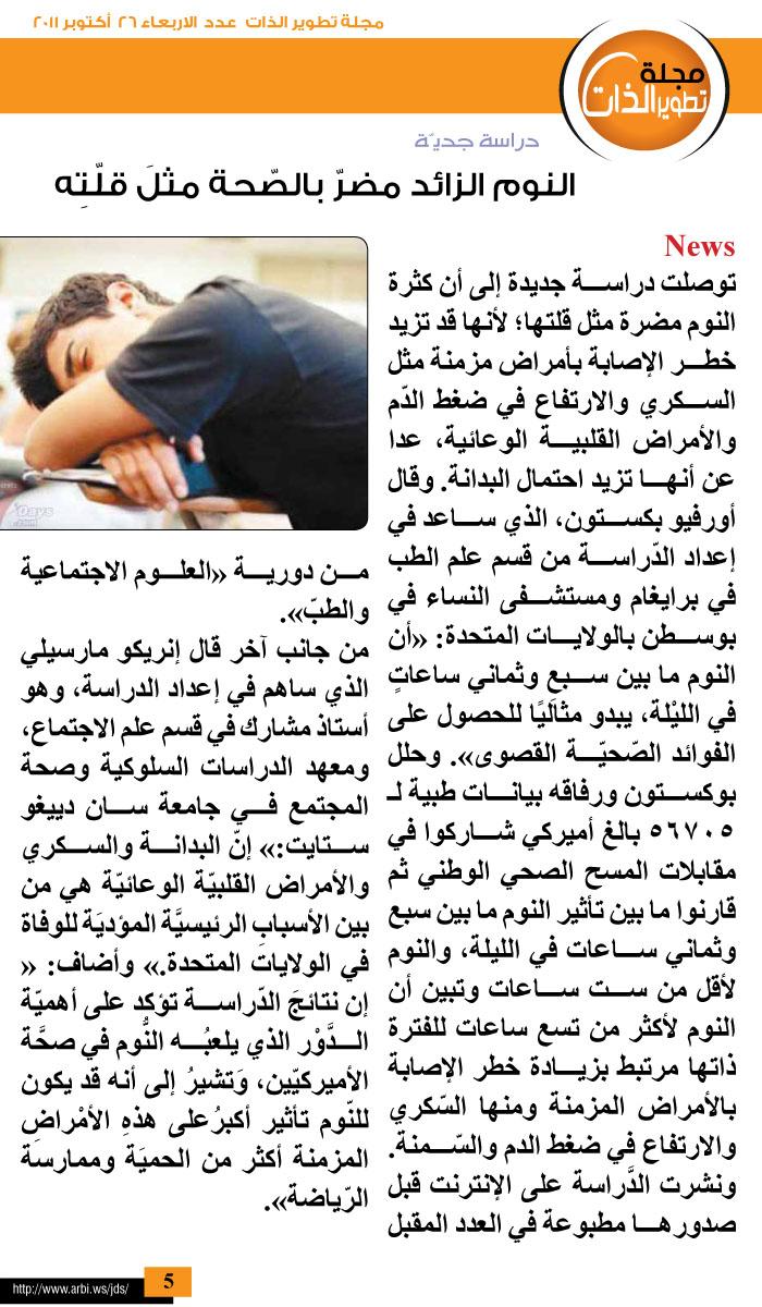 النوم الزائد مضر بالصحة مثل قلته ttzat+26+october-7.j