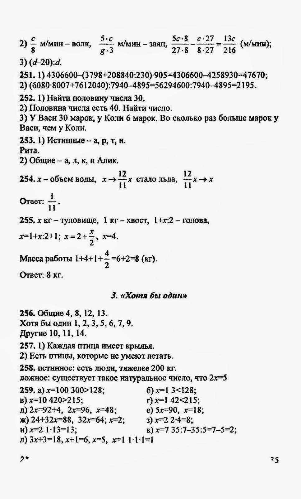 готовые домашние задания по математике 5 класса сферы