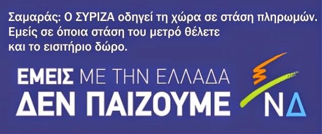 Εμείς με την Ελλάδα τι παίζουμε;