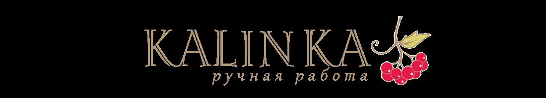 Kalinka. Ручная работа
