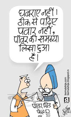 manmohan singh cartoon, congress cartoon, indian political cartoon, sharad Pawar cartoon