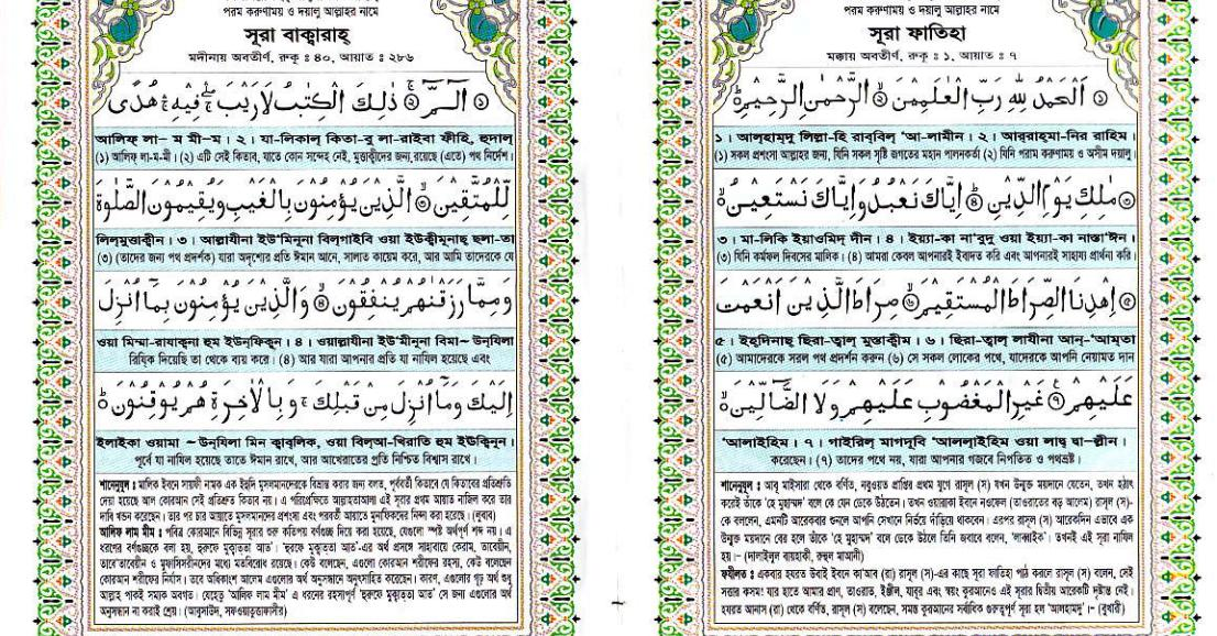 Al-Quran Bangla Translation with bangla spelling ,explanation and ...