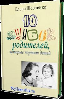 http://myhappykid.ru/wp-content/uploads/free-books/10-errors-book.pdf