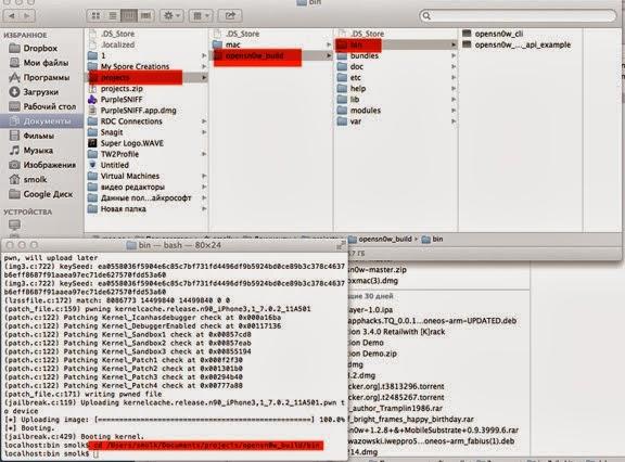 Open Source Code - Opensn0w
