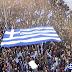 Η ντροπή της ΕΡΤ - Ούτε η ΕΡΤ3 δε δείχνει τι γίνεται στη Θεσσαλονίκη Δείτε ζωντανά (live) το συλλαλητήριο