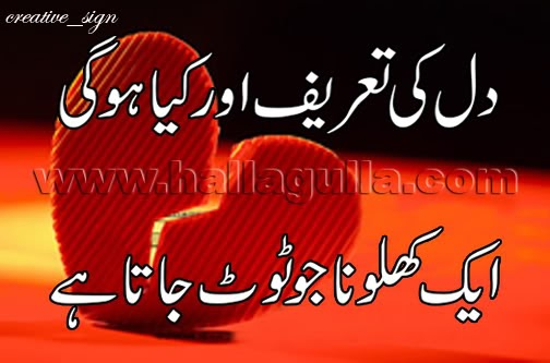 Share Pinterest Labels Urdu Sad Poetry Shorty Reactions