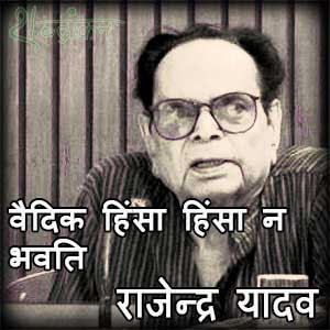 Rajendra Yadav Editor Hans राजेन्द्र यादव कथाकार संपादक हंस