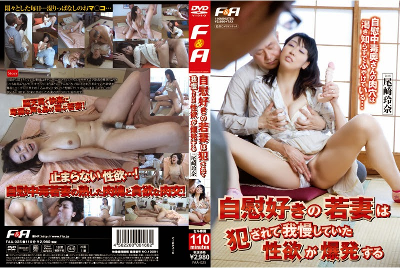[FAA-025] Wife of masturbation l