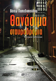 http://www.anemosekdotiki.gr/pezografia/thanasima.html
