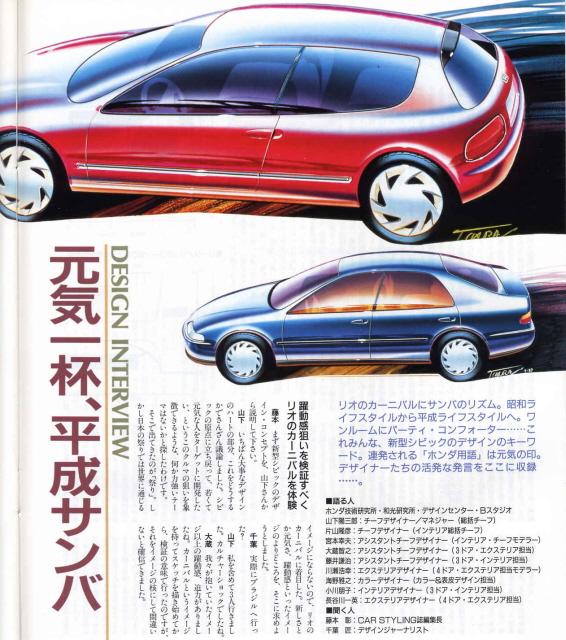 Koncept Honda Civic V