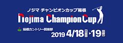 PGAシニアツアー『ノジマ チャンピオンカップ箱根 シニアプロ ゴルフトーナメント』