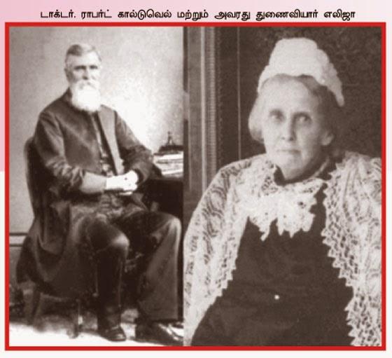 பிஷப்.இராபர்ட் கால்டுவெல் Rabort1