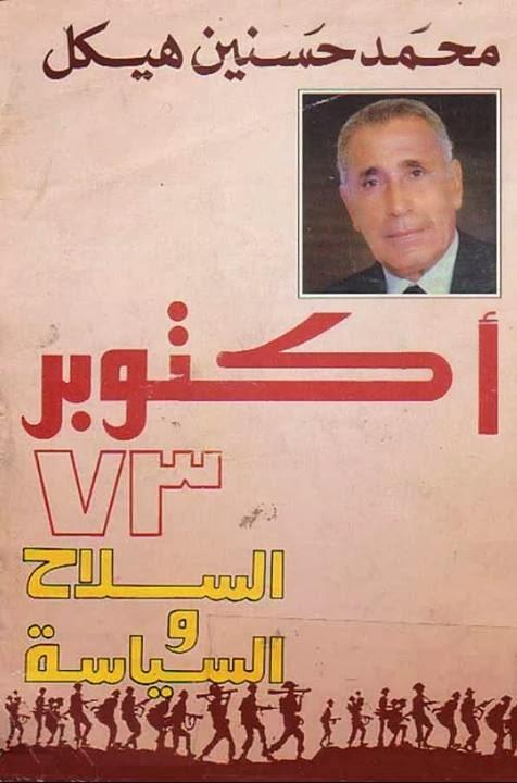 أكتوبر 73: السلاح والسياسة - محمد حسنين هيكل pdf
