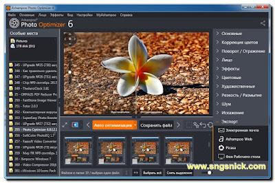 Photo Optimizer 6 - Инструменты Экспорт
