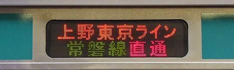 上野東京ライン 常磐線直通 E231系