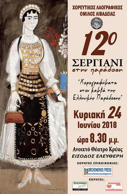 12ο Σεργιάνι στην Παράδοση στο Ανοικτό Θέατρο Κρύας