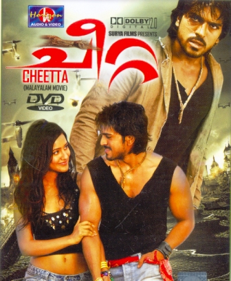 Watch Cheeta (2012) Malayalam Movie Online