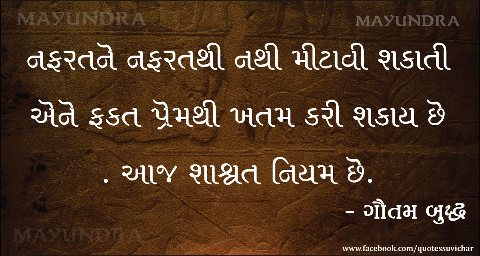 Gujarati Quotes Love Gautam Buddha Quotes India Quotes