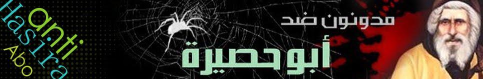 مدونون ضد أبو حصيرة