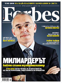 Forbes България, брой 3