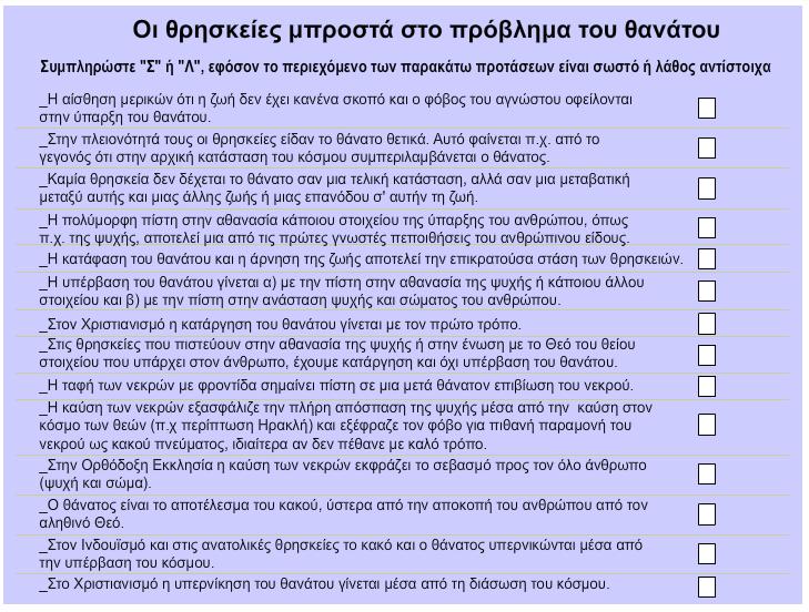 http://ebooks.edu.gr/modules/ebook/show.php/DSGL-B126/498/3245,13202/extras/Html/kef2_en38_thriskeia_thanatos_popup.htm