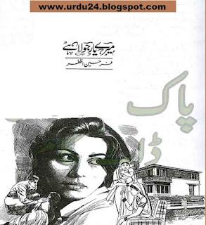 Mere-Yar-Jo-Lahe-by-Farheen-Azhfar