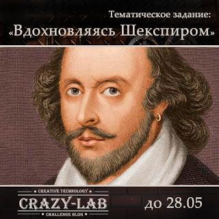"+++ТЗ ""Шекспир"" 28/05"