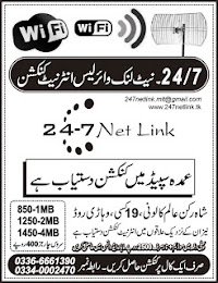 247 NetLink Tariff