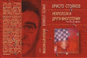 НЕКРОЛОЗИ И ДРУГИ МНОГОТОЧИЯ по българия