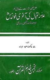 Allama Iqbal ki akhri khawahish