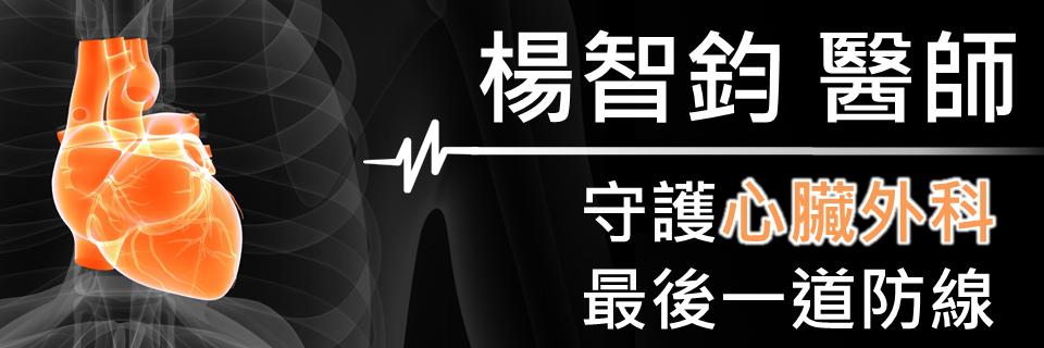 楊智鈞醫師-亂世俠醫部落格