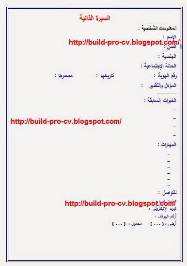 نموذج السيرة الذاتية جاهز بالعربي كتابة السيرة الذاتية Cv باحتراف