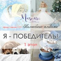 """Ура, победа в 1 этапе сп """"Волшебные альбомы"""" с Muscari"""
